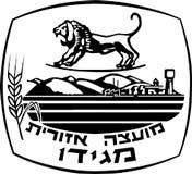 מועצה אזורית מגידו לוגו