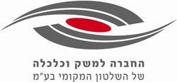 החברה למשק כלכלי לוגו
