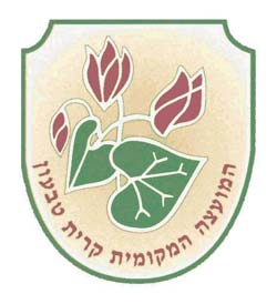 מועצה מקומית קריית טבעון לוגו
